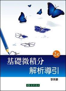 基礎微積分解析導引, 2/e-cover