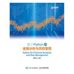 基於 Python 的金融分析與風險管理-cover