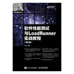 軟件性能測試與LoadRunner實戰教程 第2版-cover