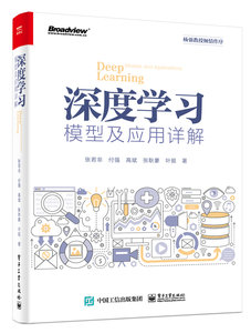 深度學習模型及應用詳解-cover