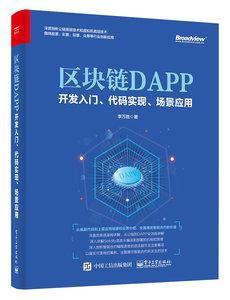 區塊鏈 DAPP 開發入門、代碼實現、場景應用-cover