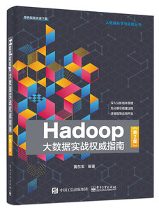 Hadoop 大數據實戰權威指南, 2/e-cover