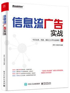 信息流廣告實戰:今日頭條、百度、騰訊三大平臺全解析-cover
