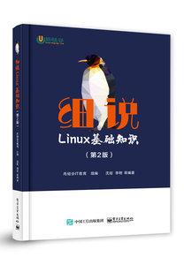 細說 Linux 基礎知識, 2/e-cover