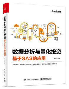 數據分析與量化投資 — 基於 SAS 的應用-cover