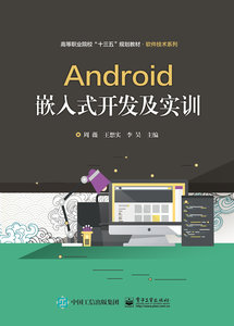 Android嵌入式開發及實訓-cover