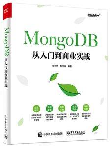 MongoDB 從入門到商業實戰-cover