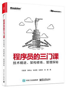 程序員的三門課:技術精進、架構修煉、管理探秘-cover