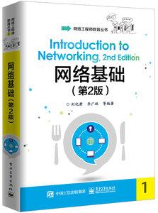網絡基礎(第2版)-cover