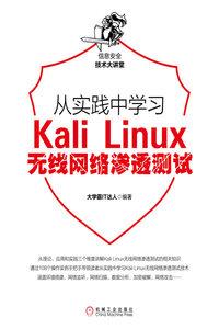 從實踐中學習 Kali Linux 無線網絡滲透測試-cover