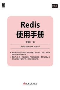 Redis 使用手冊