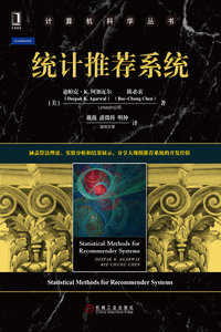 統計推薦系統-cover