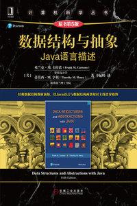 數據結構與抽象:Java語言描述(原書第5版)-cover