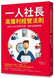 一人社長高獲利經營法則:搶得未來企業發展先機,讓財富無限增值-cover