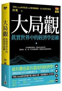大局觀:真實世界中的經濟學思維-cover