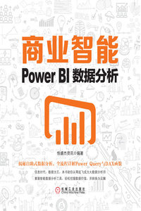 商業智能:Power BI數據分析-cover