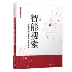 智能搜索:大數據搜索引擎原理及算法解析-cover