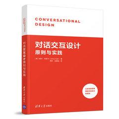 對話式交互設計原則與實踐-cover