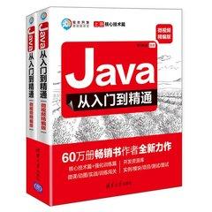 Java從入門到精通(微視頻精編版)-cover