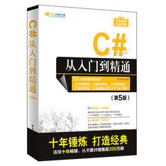 C# 從入門到精通, 5/e-cover