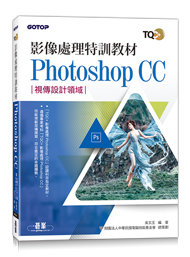 影像處理特訓教材 Photoshop CC 視覺傳達領域