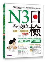 日檢 N3 全攻略 -- 言語知識/讀解+聽解 只讀一本就合格 (修訂版)-cover