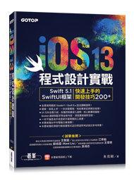 iOS 13 程式設計實戰 -- Swift 5.1 / SwiftUI 框架|快速上手的開發技巧 200+-cover