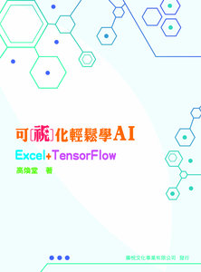 可視化輕鬆學AI -- Excel + TensorFlow-cover