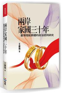 兩岸家國三十年:臺灣陸配群體的政治認同研究-cover