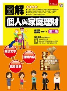 圖解個人與家庭理財, 2/e-cover