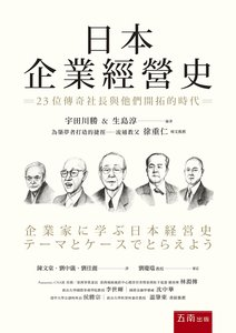 日本企業經營史:23位傳奇社長與他們開拓的時代-cover