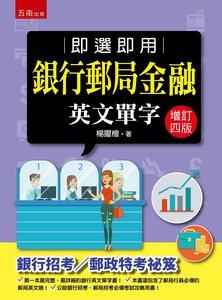 即選即用銀行郵局金融英文單字, 4/e-cover