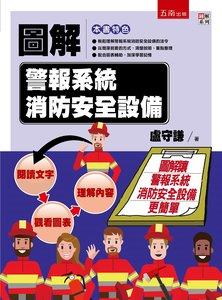 圖解警報系統消防安全設備-cover