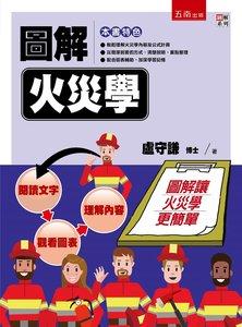圖解火災學-cover