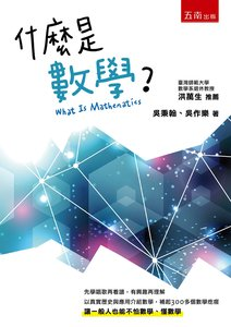 什麼是數學? -cover