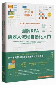 圖解 RPA 機器人流程自動化入門:10堂基礎課程+第一線導入實證,從資料到資訊、從人工操作到數位勞動力,智慧化新技術的原理機制、運作管理、效益法則-cover