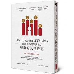 阿德勒心理學講義2:兒童的人格教育-cover