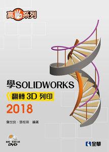 高手系列 - 學 SOLIDWORKS 2018 翻轉 3D列印 (附動態影音教學光碟)-cover