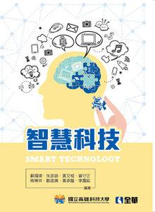 智慧科技-cover