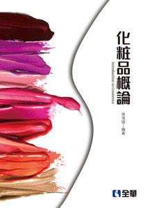 化粧品概論-cover