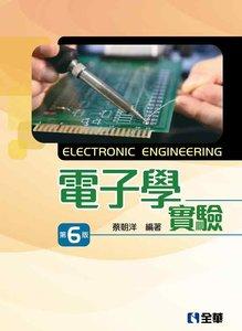 電子學實驗, 6/e-cover