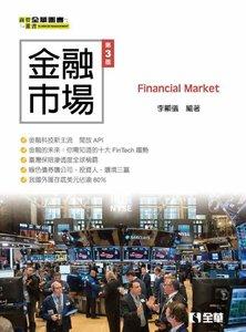 金融市場, 3/e