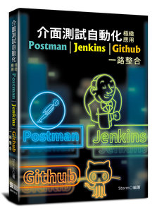 介面測試自動化極緻應用:Postman + Jenkins + Github 一路整合-cover