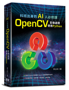 科班出身的 AI人必修課:OpenCV 影像處理 使用 Python-cover