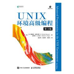 UNIX 環境高級編程, 3/e-cover