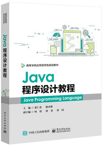 Java程序設計教程