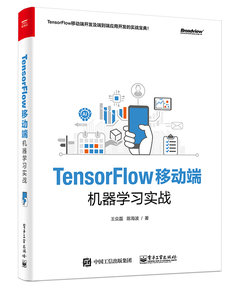 TensorFlow 移動端機器學習實戰-cover