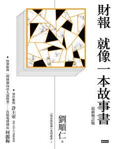 財報就像一本故事書〔最新增訂版〕-cover