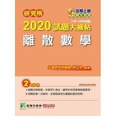 研究所 2020 試題大補帖【離散數學】(106~108年試題)-cover
