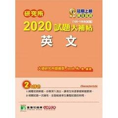 研究所 2020 試題大補帖【英文】(106~108年試題)